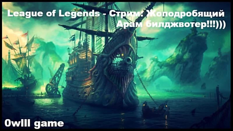 League of Legends - Стрим: Жоподробящий арам билджвотер