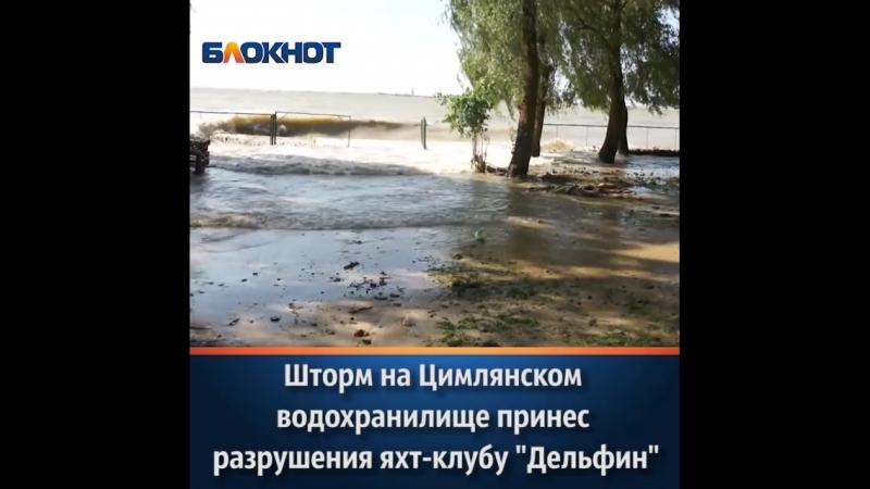 Разбушевавшееся Цимлянское водохранилище нанесло серьезные увечья яхт-клубу