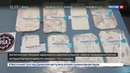 Новости на Россия 24 • В аэропорту Буэнос-Айреса задержали россиянина, пытавшегося вывезти 4 кг кокаина