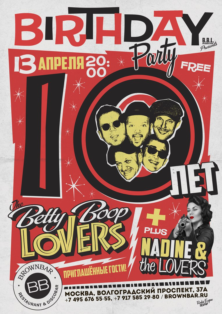 13.04 The Betty Boop Lovers 10 лет в Brown Bar!