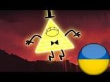 Gravity Falls - Bill Cipher Laughs Ukrainian