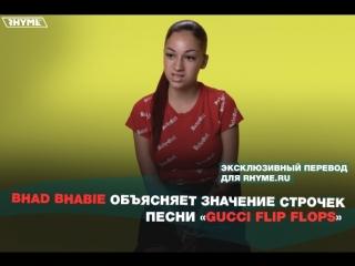 Bhad bhabie объясняет значение строчек песни «gucci flip flops» (переведено сайтом rhyme.ru)