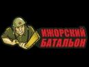 Бросковая Зона Ижорский Батальон