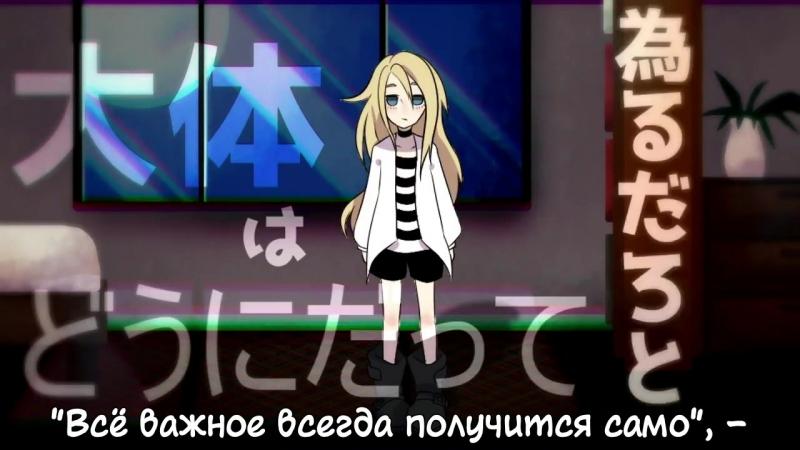 Satsuriku no Tenshi MV Rib Jinsei wa Hoeru rus sub