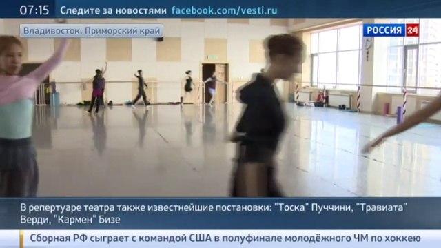 Новости на «Россия 24» • Во Владивостоке открылась Приморская сцена легендарной Мариинки