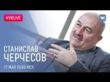 #VKLive Станислав Черчесов, 17 мая 10:00 МСК