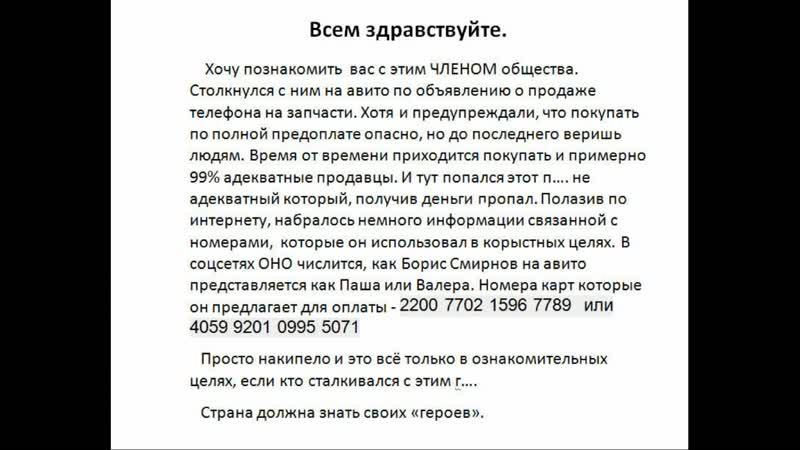 БГТУ «Военмех» '13 Борис Смирнов он же (Паша, Валера, Семён) мошенник - вор.