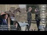 EMMERDALE: Аарон и Роберт | 21 серия | субтитры