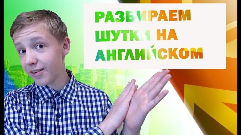 ТОП-10 ШУТОК НА АНГЛИЙСКОМ ЯЗЫКЕ
