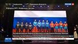 Новости на Россия 24 Организаторы ЧМ по биатлону перепутали российский гимн