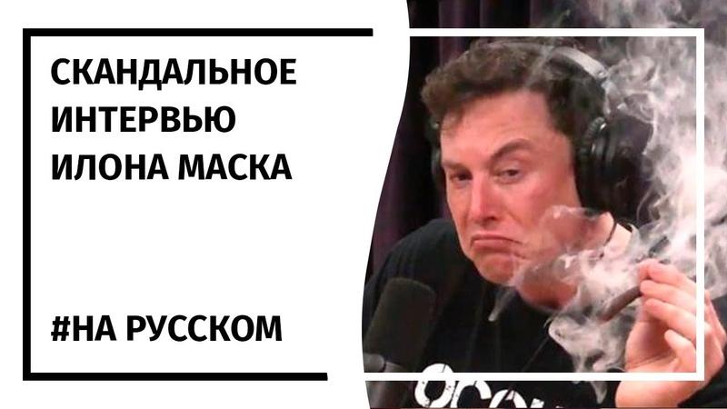 Интервью Илона Маска у Джо Рогана (16)  07.09.2018  (На русском)