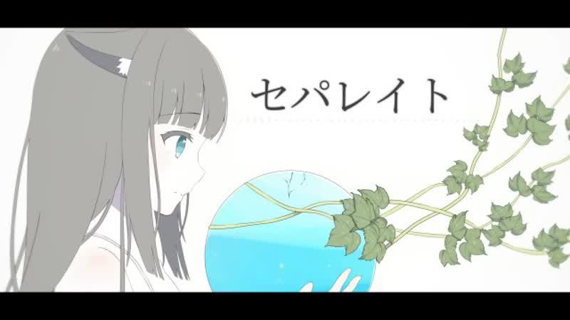 【UTAわせてみた】セパレイト/緋惺【UTAU】