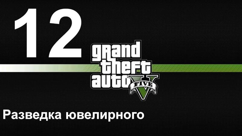 GTA 5 (PC) прохождение от первого лица на золото 12 Разведка ювелирного