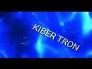 ИНТРО Kiber Tron