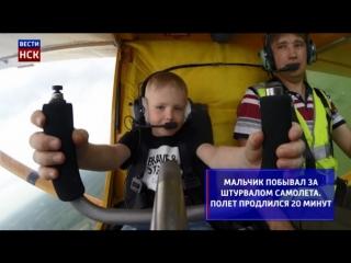 Новосибирцы исполнили мечту мальчика с диабетом подняться в небо