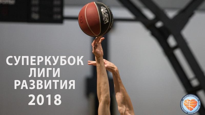 Суперкубок Лиги Развития МЛБЛ-Москва 2018
