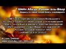 Шейх Аль-Бадр - «Борись со своей душой, боясь лицемерия!»