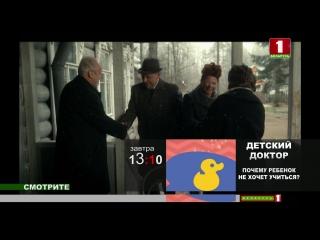 [Беларусь-1 HD] - Плашка-Анонс (02.04.2018)
