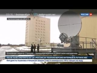 РЛС в Калиниграде