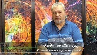 Катастрофы в истории человечества - прошлые и будущие, Владимир Шемшук