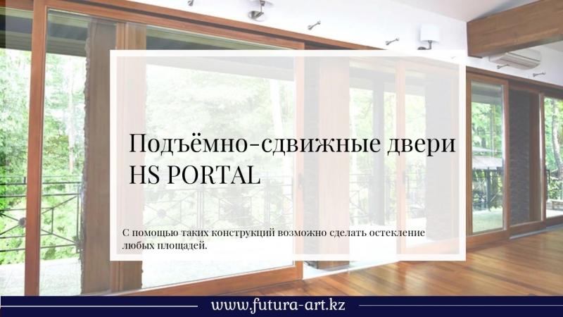 Подъёмно-сдвижные двери, HS PORTAL