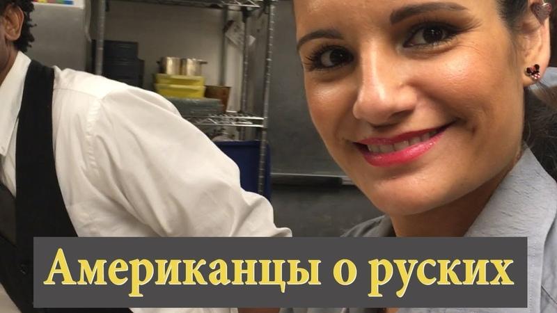 Американцы о руских