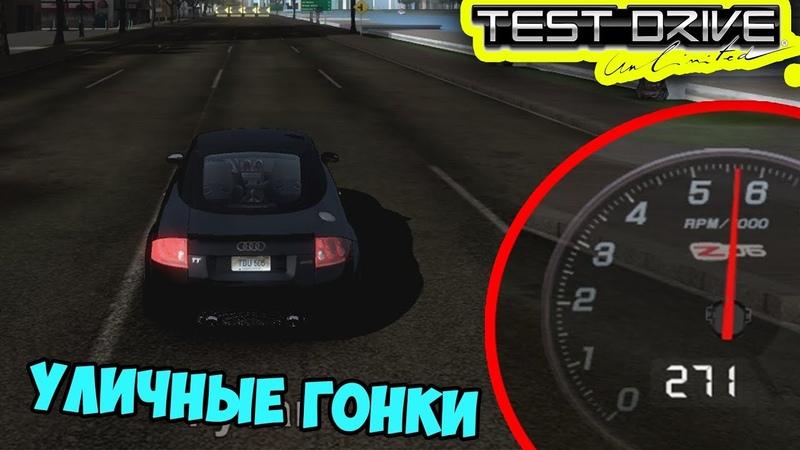 УЛИЧНЫЕ ГОНКИ И КОРВЕТ! - Test Drive Unlimited Gold
