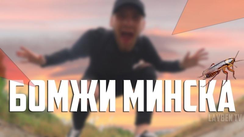 VLOG: НАШЕЛ БОМЖЕЙ. КАРЬЕРЫ В МИНСКЕ / Лабецкий Егор