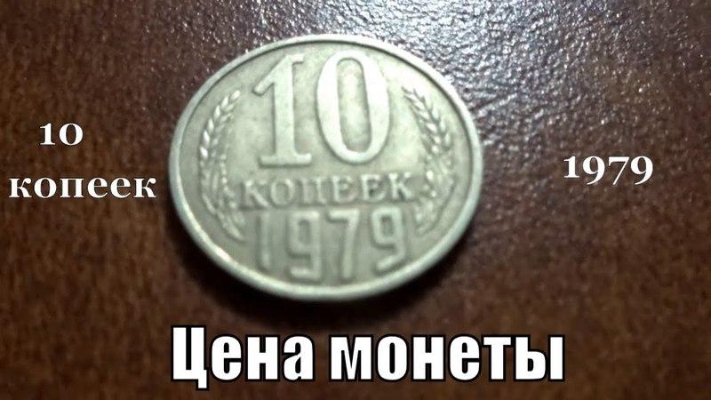 Монета 10 копеек 1979 года СССР Обзор и цена в 2018 году