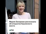 Мария Захарова о Крымском мосте