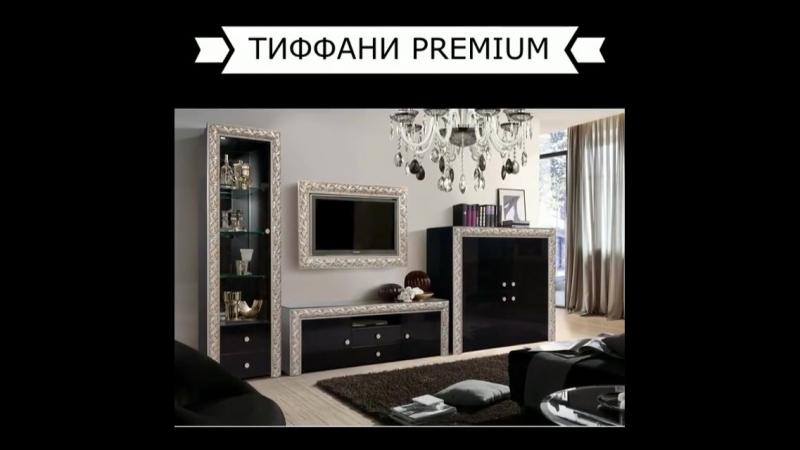 Мебель для гостиной Тиффани Premium