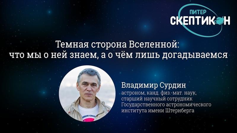 Темная сторона вселенной - Владимир Сурдин (Скептикон Питер-2018)