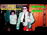 Эля Янбухтина - ЖУРАВЛИ (ЗДЕСЬ ПОД НЕБОМ ЧУЖИМ...) (Запись 2004 года, г. Москва)