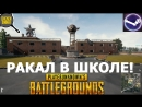 Playerunknown's Battlegrounds РАКАЛ В ШКОЛЕ