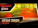 Сирия Идлибский дебют. Боевая сводка 7 августа. Военная обстановка. Последние новости сегодня