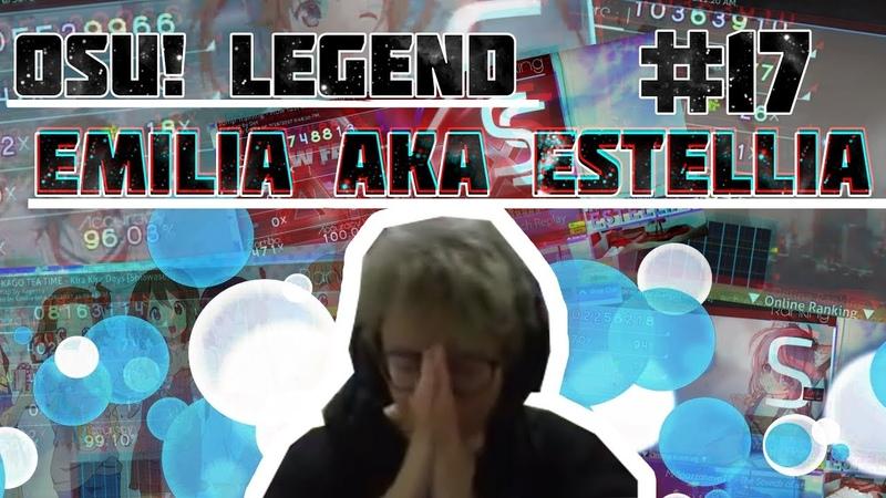 Osu! legend 17 - Emilia aka Estellia | История игрока Emilia