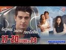Верни мою любовь / HD 720p / 2014 мелодрама. 17-20 серия из 24