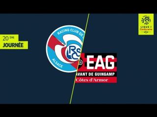 Страсбур - Генгам 0:2 видео