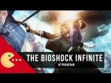 Игрофильм BioShock Infinite