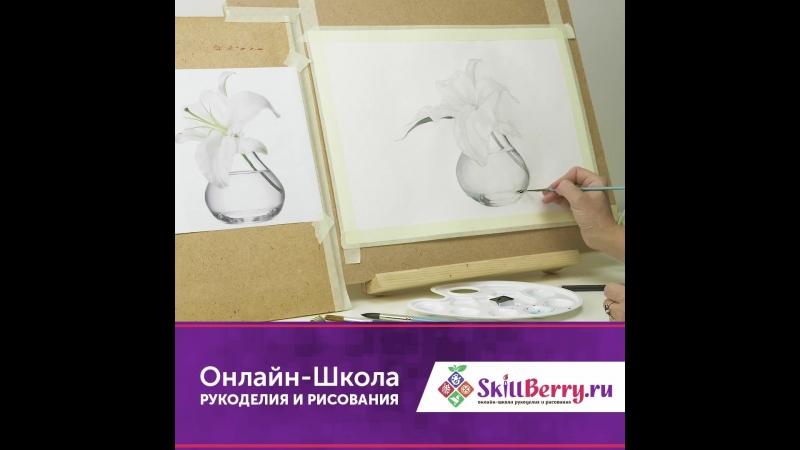 Пример урока Акварель для начинающих школы рукоделия и рисования Skillberry.ru - Гризайль