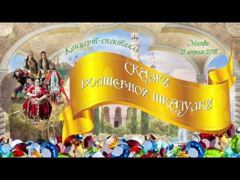 Сказки Волшебной Шкатулки концерт спектакль 21апреля2018