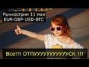 Прямой эфир TST трейдера | Онлайн трейдинг EUR/GBP/USD/BTC | 11 мая | Торгуем по ТС Холдер