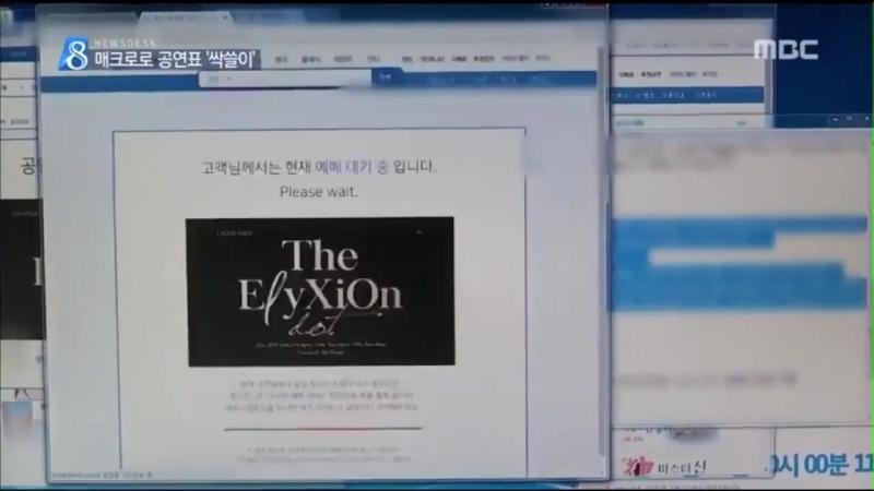 EXO - ElyXion dot @ MBC News