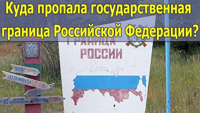 У РФ, образованной группой частных лиц 12.12.1993 г. - нет границ [20.06.2018]