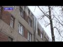 Опасное соседство! Из-за наледей на крышах многоквартирные дома становятся «зоной риска».