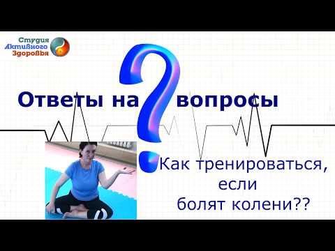 Как тренироваться, если болят колени? Тернировки 40