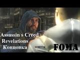 Assassin s Creed Revelations концовка