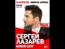 Концерт Сергея Лазарева - выиграй 2 билета от БРСМ БГУ!
