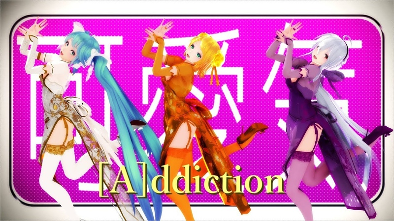 【MMD】[A]ddiction【Miku Rin Luka Haku】China dress (PV kit)[EN/中文 sub]