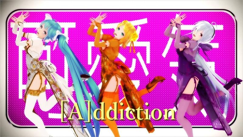 【MMD】[A]ddiction【Miku Rin Luka Haku】China dress (PV kit)[EN中文 sub]